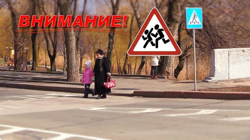 Госавтоинспекция призывает водителей быть предельно внимательными к детям на дороге