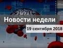 Медвестник ТВ Новости недели №132 от 19 09 2018