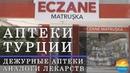 ❗❗ Аптеки в Турции Дежурная аптека в Анталии Турецкие лекарства