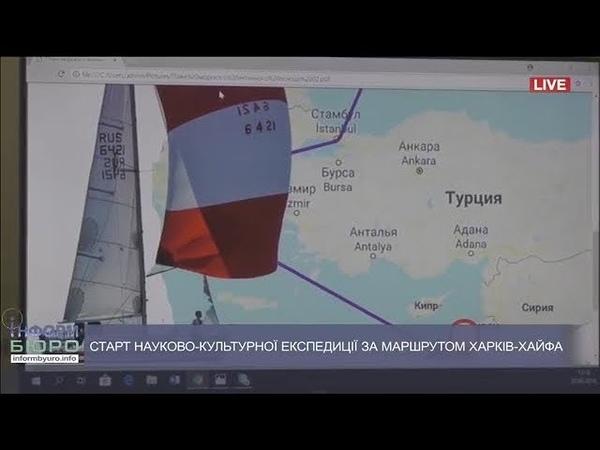Прес-конференція, присвячена культурно-науковій експедиції за маршрутом Харків-Хайфа