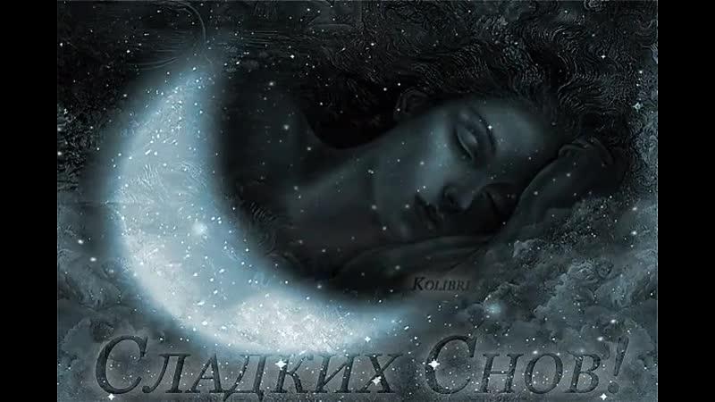 доброй ночи сладких снов любимая красивые картинки гифки будет