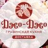 """Ресторан доставки грузинской кухни """"Джо-Джо"""""""