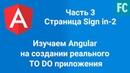 Создаем TO DO приложение на Angular с нуля. SPA на Angular. Часть 3. Страница Sign in - 2.