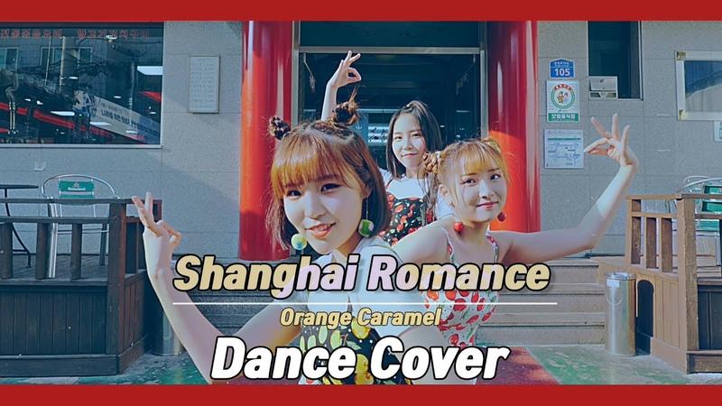[핑크판타지] 오렌지캬라멜 - 샹하이로맨스 Dance Cover