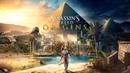 Аssassin's Creed Origins-Проклятие Фараонов Песни и пробка.175