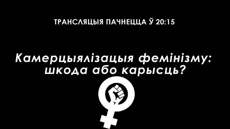 Камерцыялізацыя фемінізму шкода або карысць Дэбаты DысКУТ 26 сакавіка 20 15