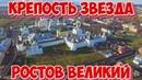 Крепость звезда Засыпанный Ростов Великий