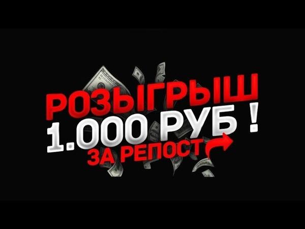 Sanya Trader И Dmitry Sobol РАЗЫГРЫВАЕМ 1000 РУБЛЕЙ