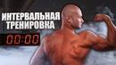 Интервальная тренировка 1 января ! : 💪 Выносливость, жиросжигание