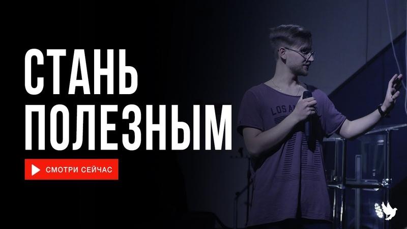 Давид Хайдуков Стань полезным