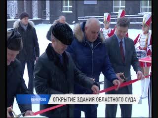 В Кемерове торжественно открыли новое здание областного суда