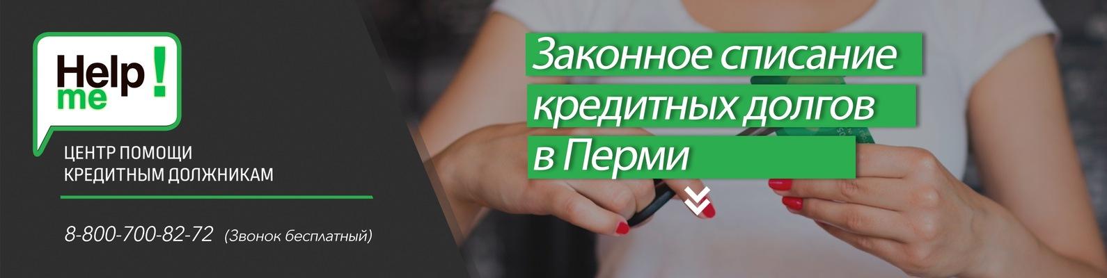 Центр списания кредитных долгов псков заявление о снятии ареста с расчетного счета образец в судебный пристав