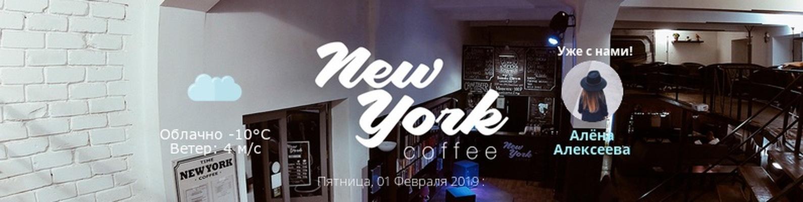 766d869cb490 Кофейня New York Coffee   Казань   ВКонтакте
