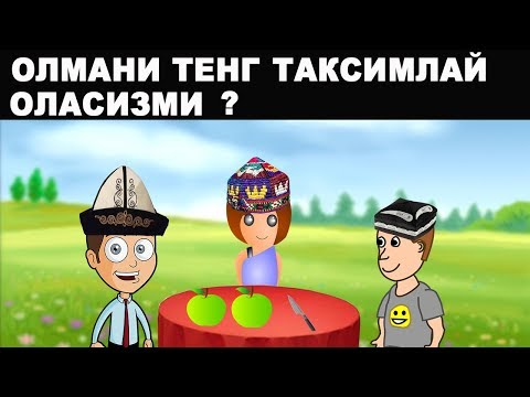 ЖАВОБИНИ ФАКАТ АКЛЛИЛАР ТОПГАН ОДДИЙ ТОПИШМОКЛАР