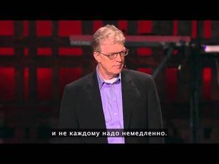 TED: Сэр Кен Робинзон: Совершим же революцию в обучении!