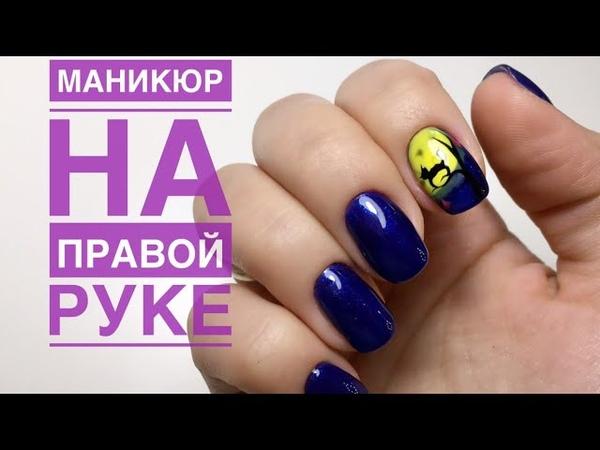 Маникюр на правой руке I Дизайн ногтей к Хеллоуину смотреть онлайн без регистрации
