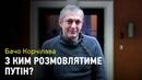 Путін бачить Україну як Медведчука — Бачо Корчілава про Мінські домовленності