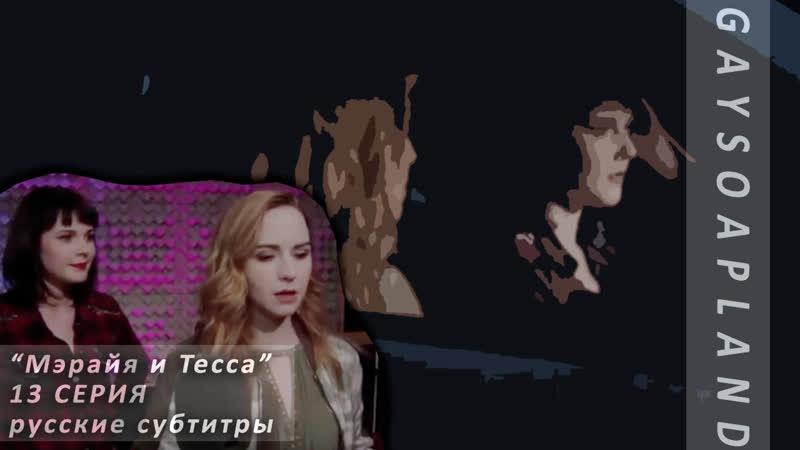 Мэрайя и Тесса Mariah Tessa 13 CЕРИЯ Русские субтитры
