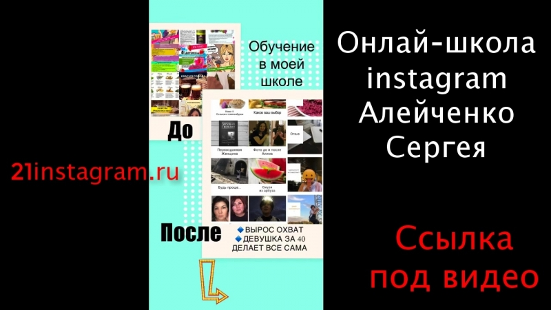 Онлайн школа Instagram Алейченко Сергея