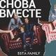 5sta Family - Снова вместе (Русские новинки 2017)