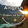 Активный отдых Алтай, Шерегеш, Монголия ...