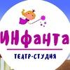 """Детская театральная студия """"Инфанта"""""""