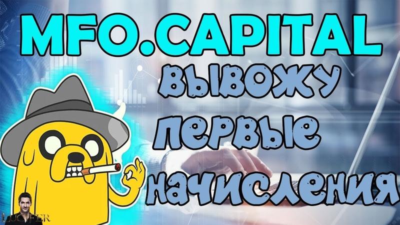 С ПРОЕКТА - MFO.CAPITAL - ВЫВОЖУ ПЕРВЫЕ НАЧИСЛЕНИЯ!