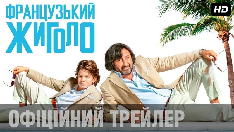 Дуже пікантна комедія ФРАНЦУЗЬКИЙ ЖИГОЛО