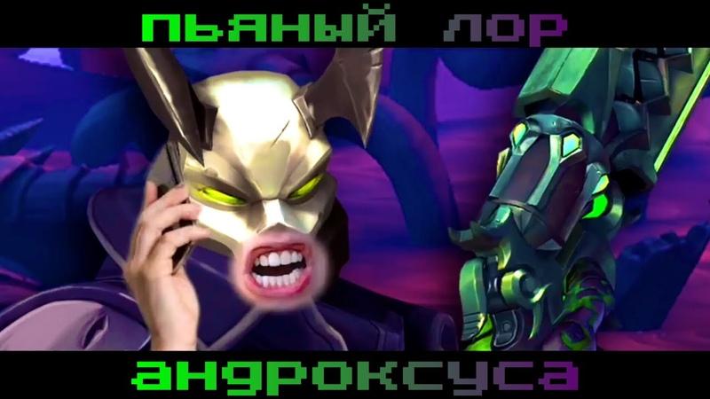 Paladins ПЬЯНЫЙ ЛОР Андроксуса