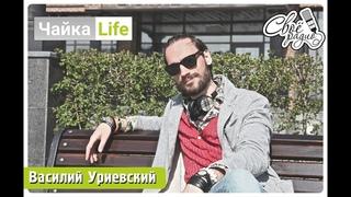 Программа ЧайкаLife. Выпуск 1. (). Часть 1. В гостях Василий Уриевский.