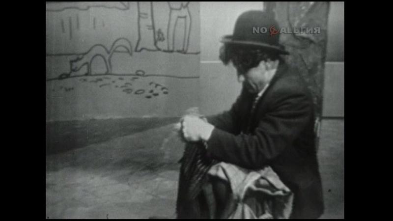 Пять миллионов. 1968 год. (телеспектакль). (Ильф и Петров).