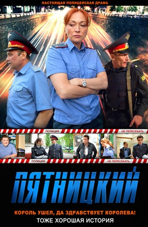Пятницкий 1 сезон 13 серия Участь Фомина (ivi, 2011)