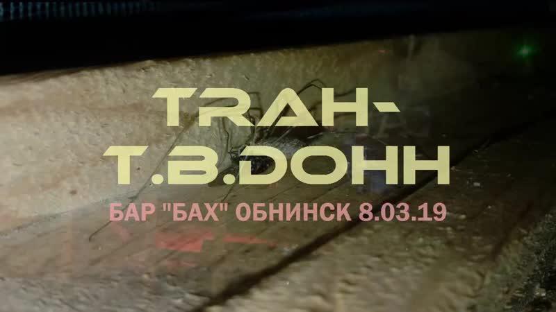 TRAH-T.B.DOHH Бар БАХ Обнинск 8.03.19.