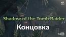 Концовка Shadow of the Tomb Raider