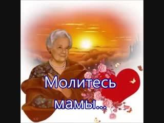 Молитесь мамы - Христианский стих Маме