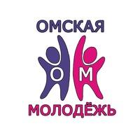 """Логотип Общественное движение """"Омская Молодёжь"""""""