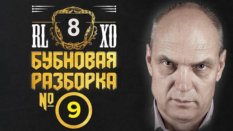 Бубновая разборка FIFA 19 RLXO 9 Presige XI Shmarovoz