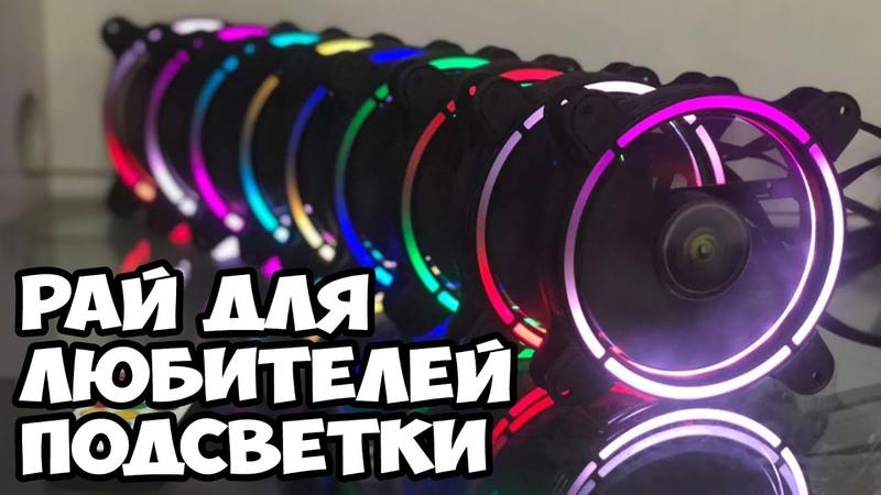 Маленький рай для любителей подсветки для ПК магазин AIGO На Aliexpress