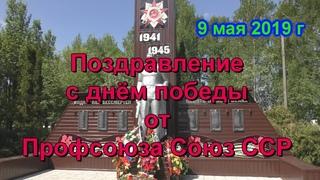Поздравления с Днём Победы от Председателя Профсоюза Союз ССР 2019 год