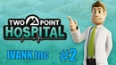 TWO POINT HOSPITAL 2 Первые три звезды с клиники! (IVANK Inc)