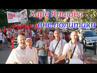 Харе Кришна вне политики. Мы просто поем и танцуем. Харьков