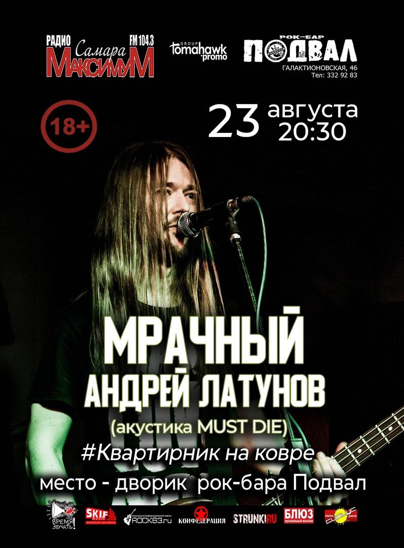 Афиша Самара МРАЧНЫЙ/Акустика во дворе, на ковре/Подвал/23.08