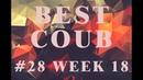 BEST COUB 28 WEEK 18   ЛУЧШЕЕ ВИДЕО COUB ЗА НЕДЕЛЮ   АПРЕЛЬ 2019  ПРИКОЛЫ, НАРЕЗКИ   BEST CUBE