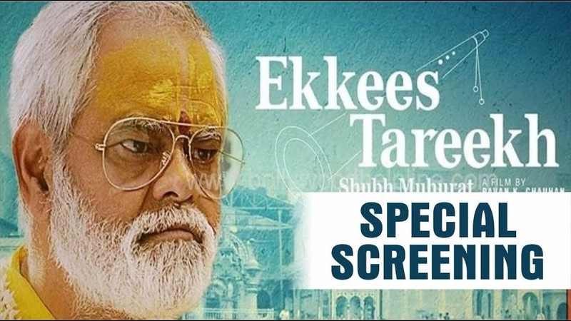 Ekkees Tareekh Shubh Muhurat Movie Special Screening Sanjay Mishra
