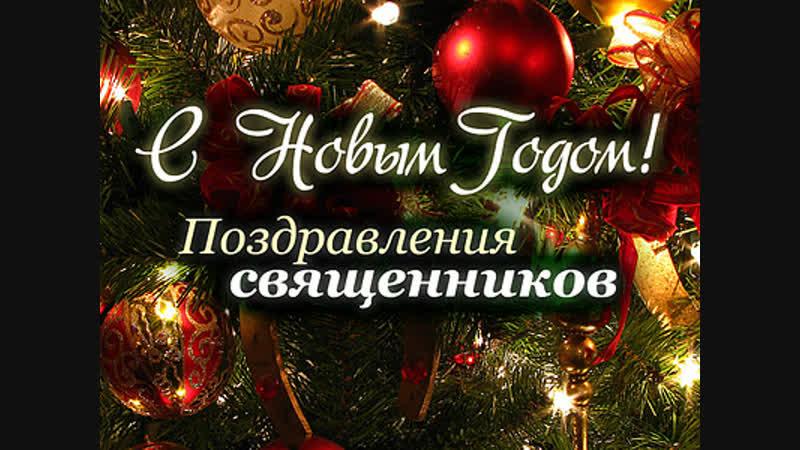 Поздравление батюшка с новым годом