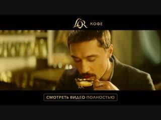 Смотрите новое видео Димы Билана и выигрывайте призы от кофе LOR. #УдовольствиеКофеLOR #LORcoffee