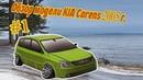 1 Обзор модели KIA Carens 2005 г Розыгрыш в конце