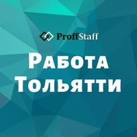 Логотип Работа в Тольятти. Вакансии/ProffStaff
