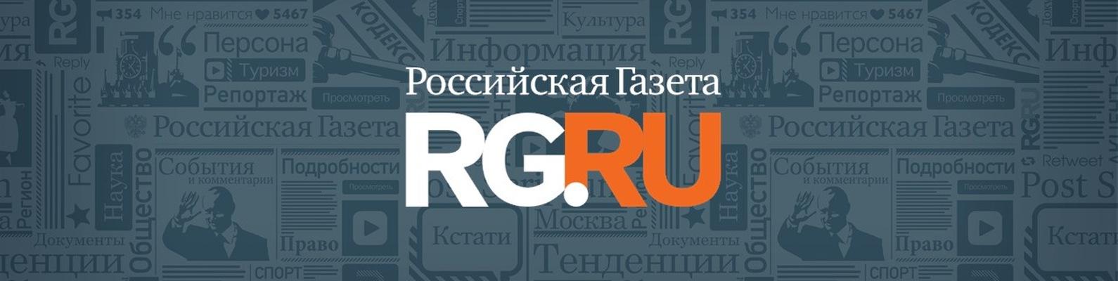Картинки по запросу Российская газета