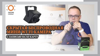 СКРЫТАЯ IP КАМЕРА С WI FI И СЛОТОМ ПОД SD КАРТУ